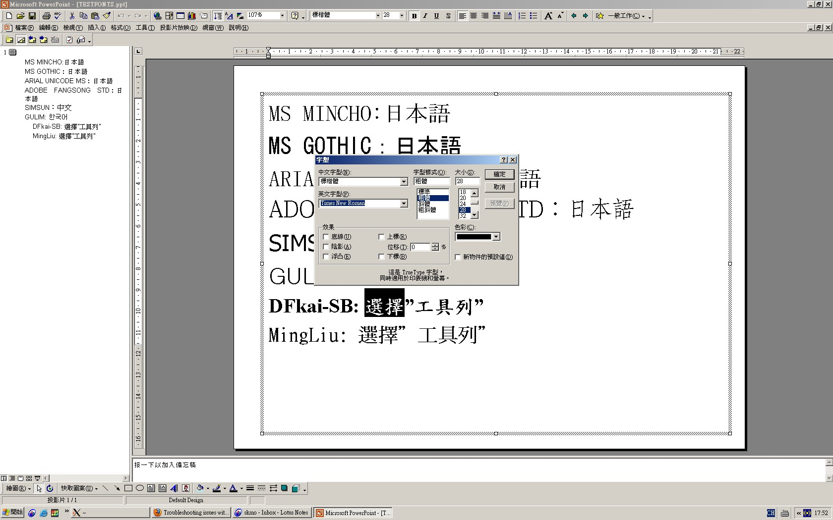 CONFSERVER-20461] Chinese (Traditional) fonts do not display in the